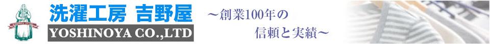 洗濯工房吉野屋 創業100年の信頼と実績