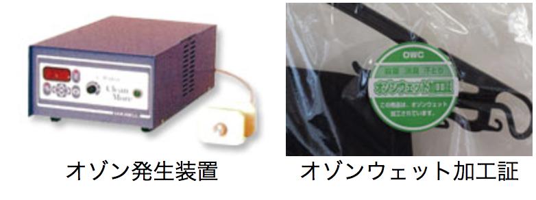 オゾン発生装置・オゾンウェット加工証