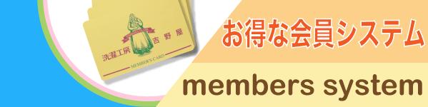お得な会員システム