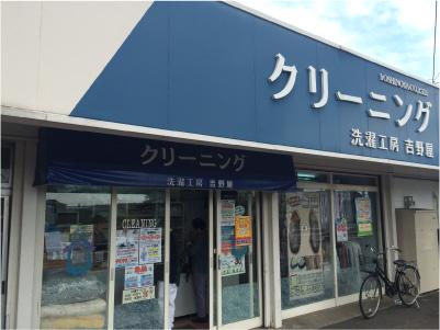 丸和曽根店