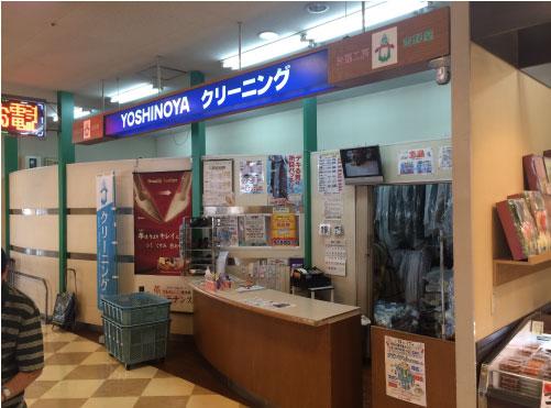 スピナマート穴生店