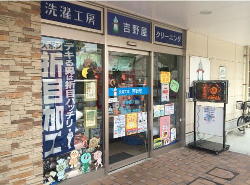 スピナ穴生中央店