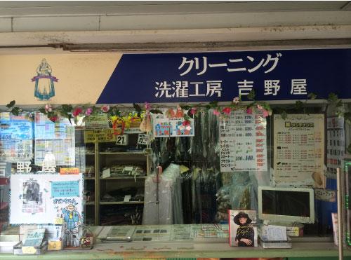 スピナ枝光店