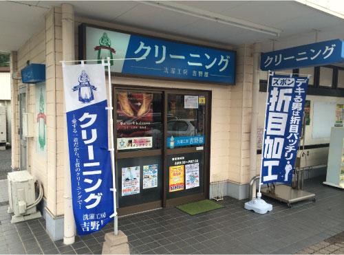 スピナ帆柱店