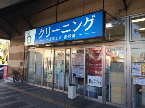 スピナマート中井店