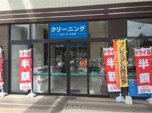 スピナマート大手町店