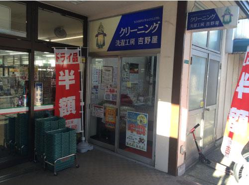 スピナ戸畑店