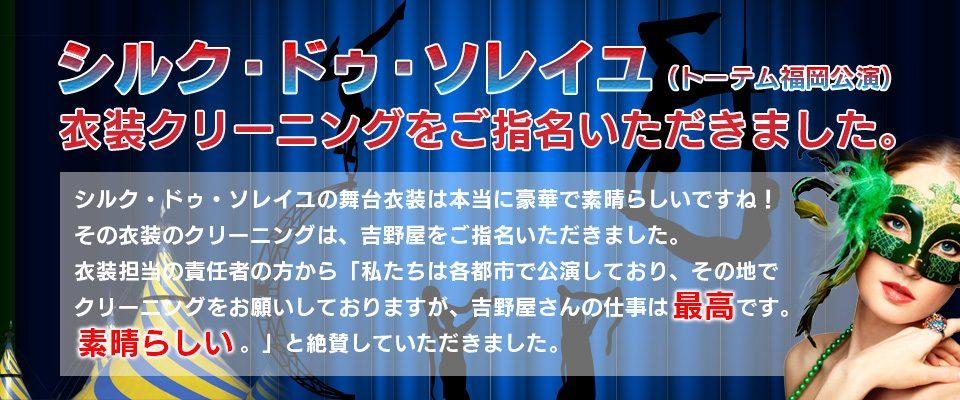 シルク・ドゥ・ソレイユ(福岡公演)衣装クリーニングをご指名いただきました